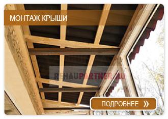 Устройство крыш для балконов