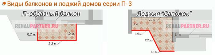 Остекление балкона дом П-3