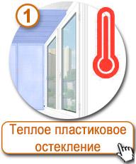 Пластиковое остекление балкона серия П-3