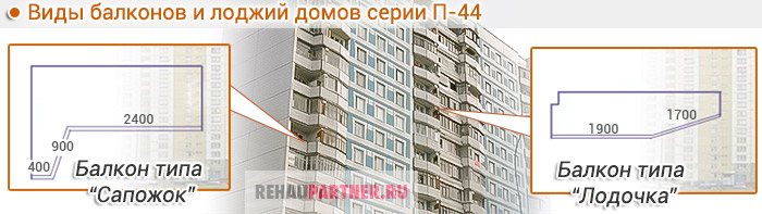 """Остекление балконов П-44 """"Сапожок"""" и """"Лодочка"""""""