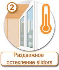 Раздвижное остекление балкона П-44
