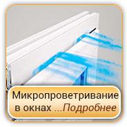 Окно для двухкомнатной квартиры