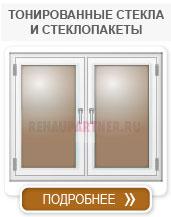Тонированные стекла и стеклопакеты