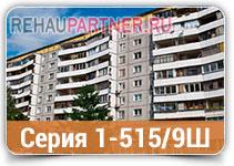 Балконы серии дома 1-515