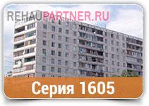 Балкон серии 1605