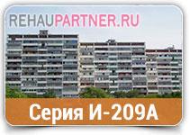 Балконы серии дома И-209А