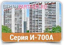 Балконы серии дома И-700А