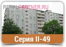 Балконы серии II-49