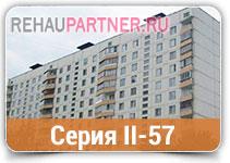 Балконы серии II-57