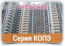 Балконы серии КОПЭ