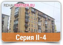 Остекление балкона в сталинке cерии II-4