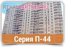 Остекление балконов по серии дома П-44