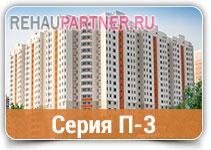 Остекление балконов по серии дома П-3