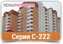 Остекление балконов серии дома С-222