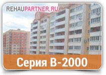 Остекление балконов в кирпичном доме В-2000