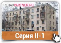 Остекление типовых балконов дома II-1
