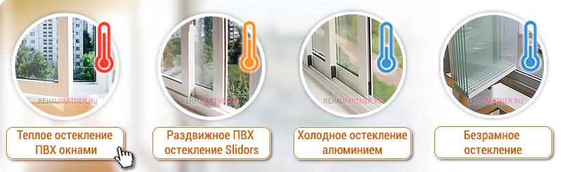 Виды остекления балконов по серии дома
