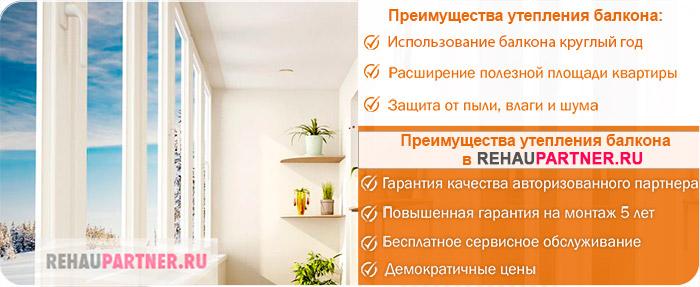 Преимущества остекления и утепления балконов