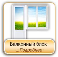 Балконные блоки