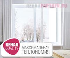 Установить пластиковые окна Рехау в Москве