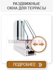 Остекление террасы раздвижными окнами