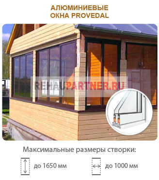 Раздвижные алюминиевые окна для террасы