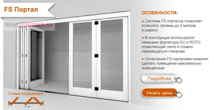 Раздвижные входные двери