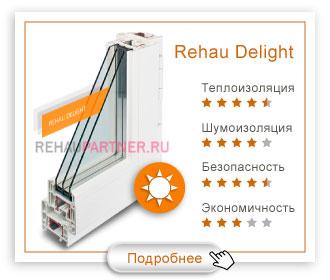 Профиль Rehau Delight или Brillant