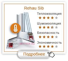 Rehau Excellent или Rehau Sib