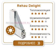 Сравнить Rehau Intelio 80 (6 камер) с Delight