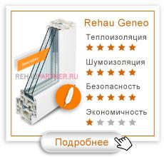 Профиль Rehau Intelio или Geneo