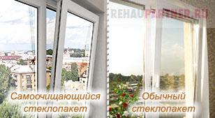 Окна с самоочисткой