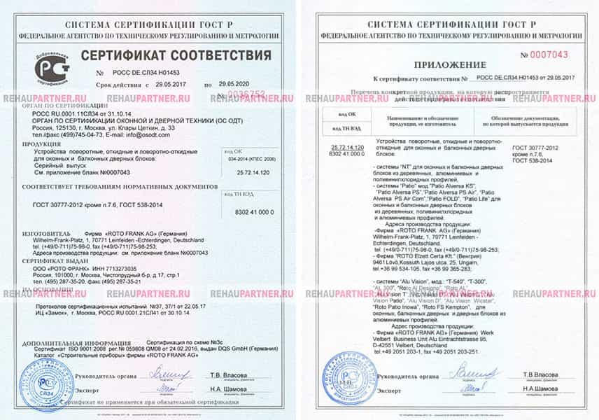 Сертификат соответствия на фурнитуру ROTO