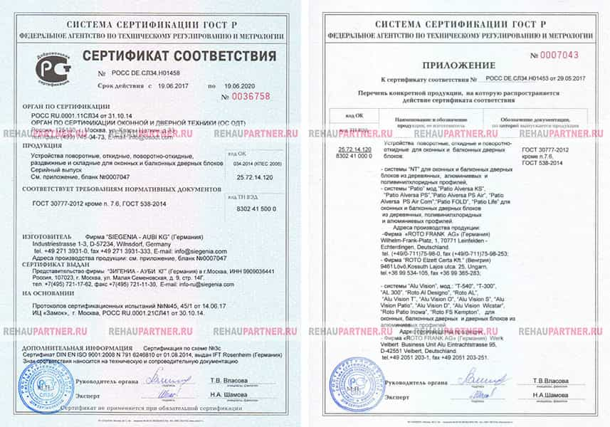 Сертификат соответствия на фурнитуру Siegenia Aubi