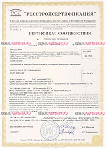 Сертификат соответствия на профили КБЕ