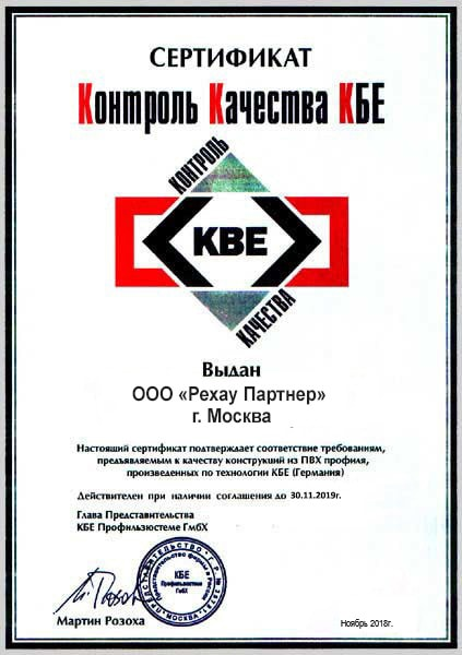 Контроль качества KBE