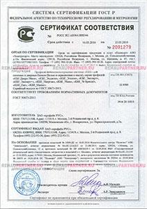 Сертификат соответствия на профили KBE