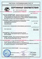 Сертификат соответствия на профили Provedal