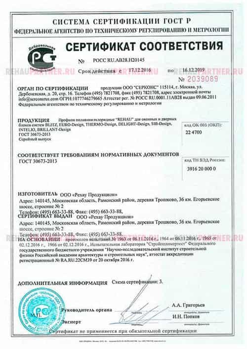 Сертификат соответствия Rehau