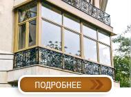 Остекление балконов на сайте официального партнера Rehau