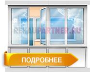 Остекление окнами ПВХ