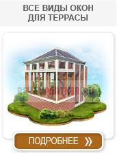 Остекление террасы загородного дома