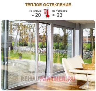 Окна для остекления террас