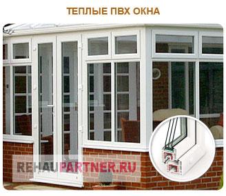 Остекление террасы пластиковыми окнами