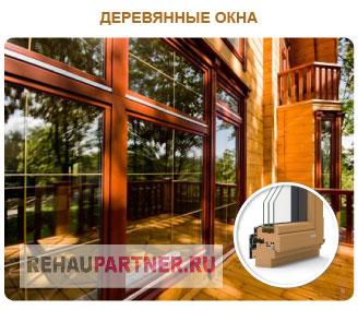 Остекление зимней террасы деревянными окнами
