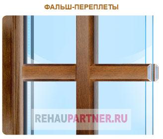 Окна с фальш-переплетами