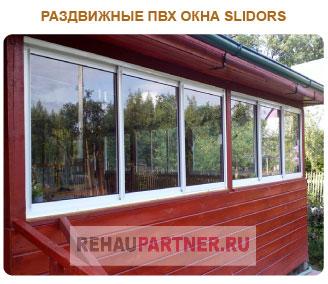 Пластиковые окна для террасы в одно стекло