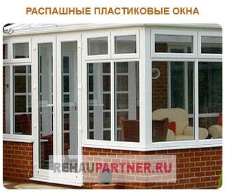 Распашные пластиковые окна для террасы в одно стекло