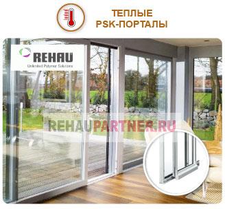 Раздвижные ПВХ окна для террасы