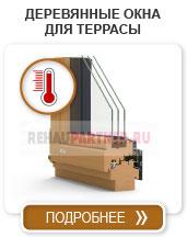 Застеклить террасу деревянного дома